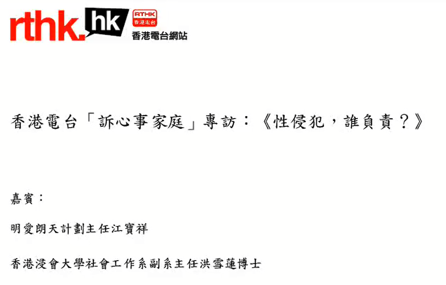 香港電台「訴心事家庭」專訪